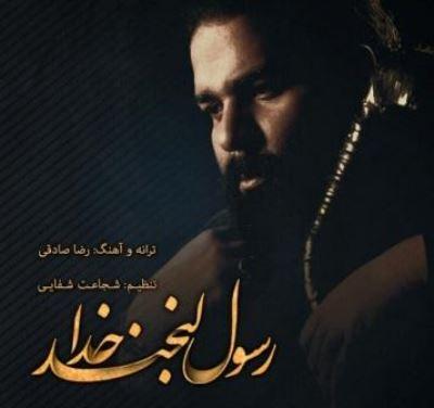 Reza-Sadeghi-Rasoul-Labkhand-Khoda