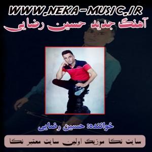 دانلود سه آهنگ جدید و زیبا با خوانندگی حسین رضایی